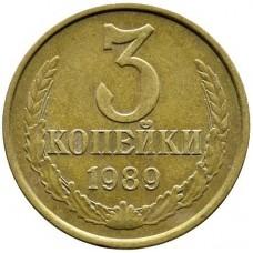 3 копейки СССР 1989 года
