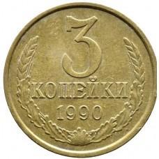 3 копейки СССР 1990 года