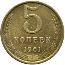 5 копеек СССР 1961 года.