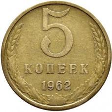 5 копеек СССР 1962 года.