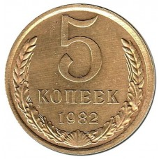 5 копеек СССР 1982 года.