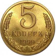 5 копеек СССР 1990 года.