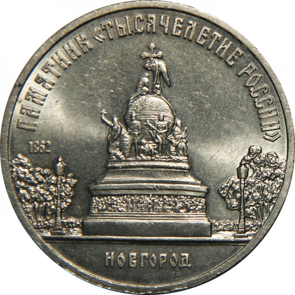 """5 рублей 1988 года - Новгород. Памятник """"Тысячелетие России"""""""