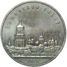 5 рублей 1988 года - Киев. Софийский Собор