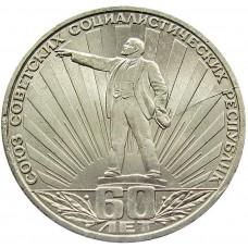 1 рубль 1982 года - 60 лет СССР