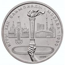 1 рубль 1980 года - Олимпийский Факел - Олимпиада 80