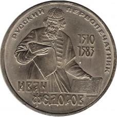 1 рубль 1983 года - Иван Фёдоров - Русский Первопечатник