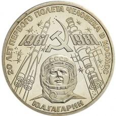 1 рубль 1981 года - Гагарин - 20 Лет Первого Полёта Человека в Космос