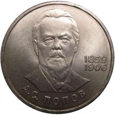 1 рубль 1984 года - Попов - 125 Лет Со Дня Рождения
