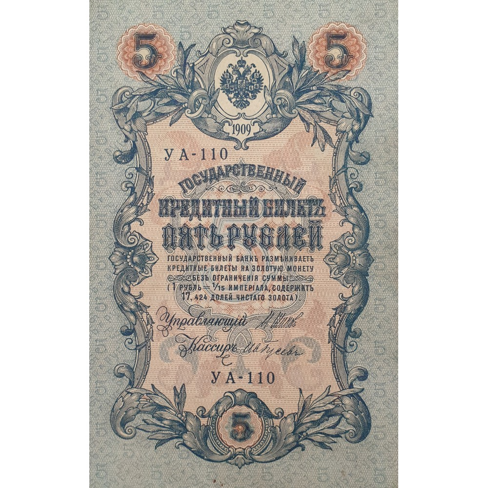 5 рублей 1909 года  Управляющий - Шипов, кассир - Гусев YA-110