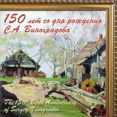 2019 тип2 150 лет со дня рождения С.А. Виноградова (1869—1938), художника.Сувенирный набор в художественной обложке.