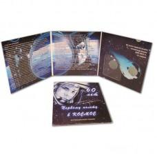 Альбом для монет 25 рублей 2021 года - 60 лет Первому Полету в Космос