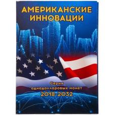 Альбом Американские Инновации 2018-2032 гг. для 56 монет 1 доллар США