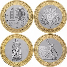 Набор монет 10 рублей 70 лет Победы в ВОВ 2015 года