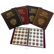 Альбом для 10 рублей биметалл на два двора для 140 монет c 2000 по 2020-е гг. (кожзам)
