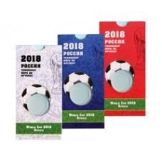 Альбом для 25 рублей Чемпионат Мира по Футболу FIFA 2018  - монеты 2016 (блистерный)