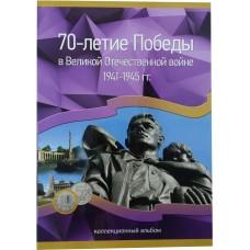 Альбом - 70 лет Победы в ВОВ -  на 4 серии монет - 40 ячеек