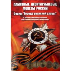 Альбом для монет 10 рублей ГВС -70 ячеек- НОВАЯ РЕДАКЦИЯ-(Города Воинской Славы) блистерный по 2020-е годы