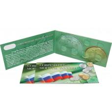Альбом для разменных монет России