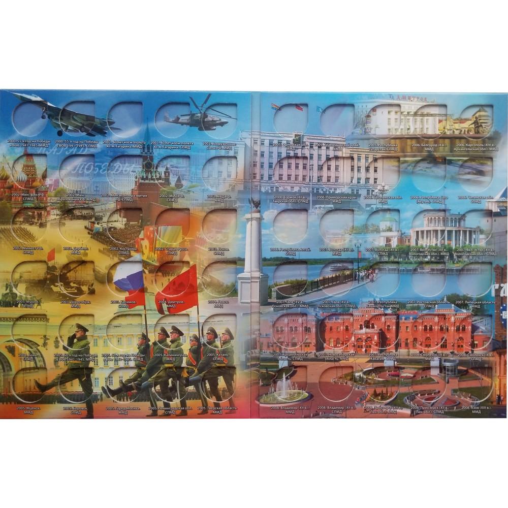 Альбом для 10 рублей биметалл на два двора для 144 монет c 2000 по 2020-е годы
