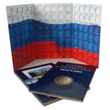 Альбом для 10 рублей биметалл на один двор для 105 монет с 2000-по 2020 гг.