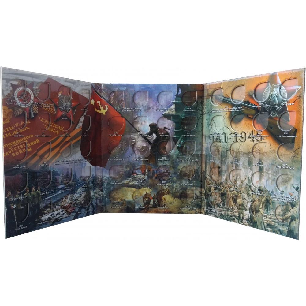 Альбом для 10 рублей ГВС (Города Воинской Славы) и других 2010-2020 для 60 монет