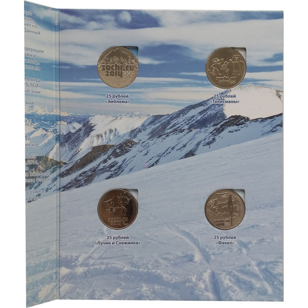 Набор 25 рублей Олимпиада в Сочи 2014 года - 4 монеты в альбоме