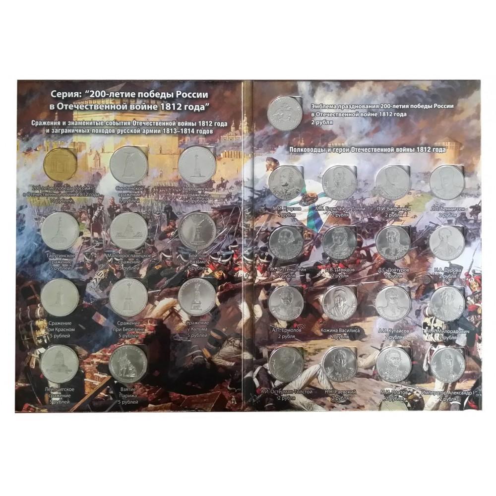 Набор 200-летие Победы в Отечественной Войне 1812 года (Бородино) - 28 монет в альбоме