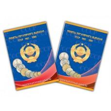 Альбом для монет СССР регулярного выпуска с 1961 по 1991 годы (в 2-х томах)