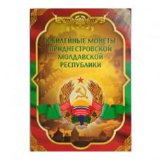 Альбом Приднестровье - для 60 монет номиналом 1 рубль
