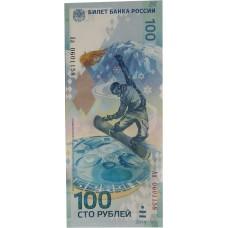 100 рублей Сочи, серия Аа (большая и малая буквы) - банкнота 2014 года - Сноубордист