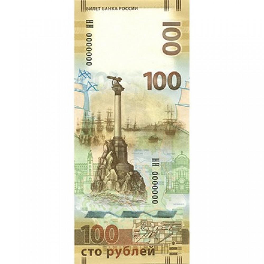 100 рублей Крым и Севастополь 2015 года, серия СК