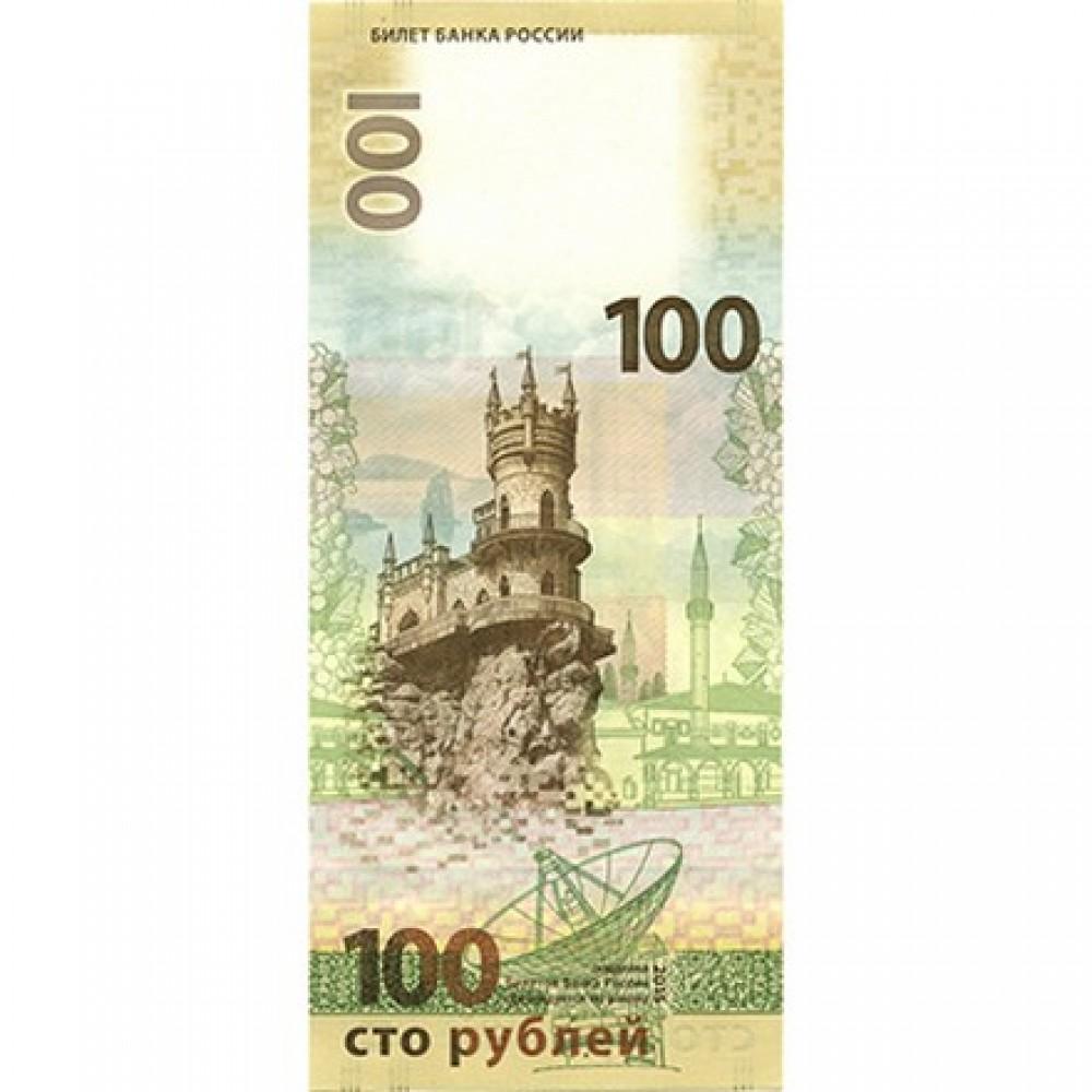 100 рублей Крым - банкнота 2015 года, серия КС