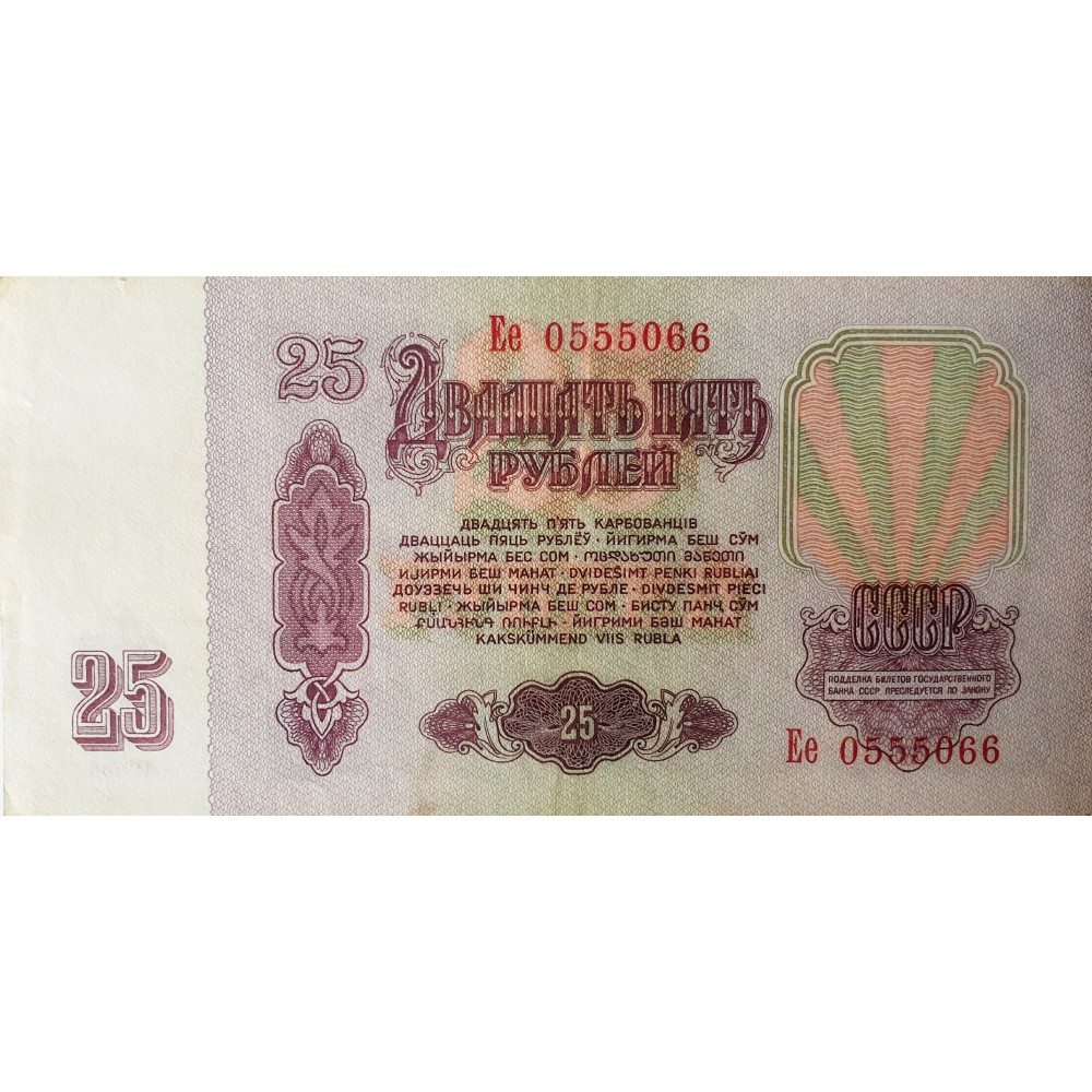 25 рублей 1961 года VF