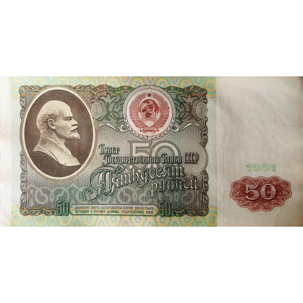 50 рублей 1991 года VF/XF