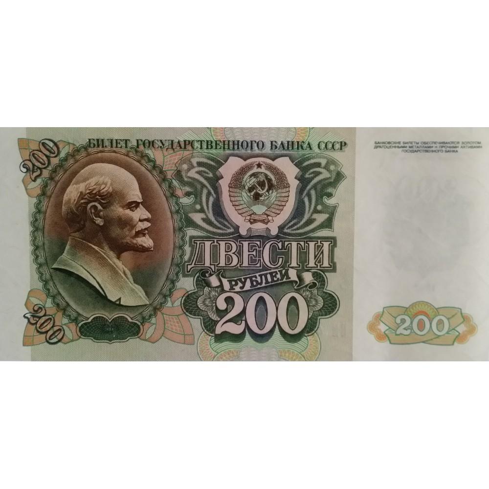 Купить банкноту 200 рублей 1992 года