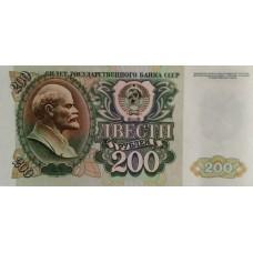 200 рублей 1992 года XF/XF+