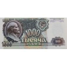 1000 рублей 1992 года UNC пресс. Серия ГЬ/ГХ