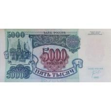 5000 рублей 1992 года UNC