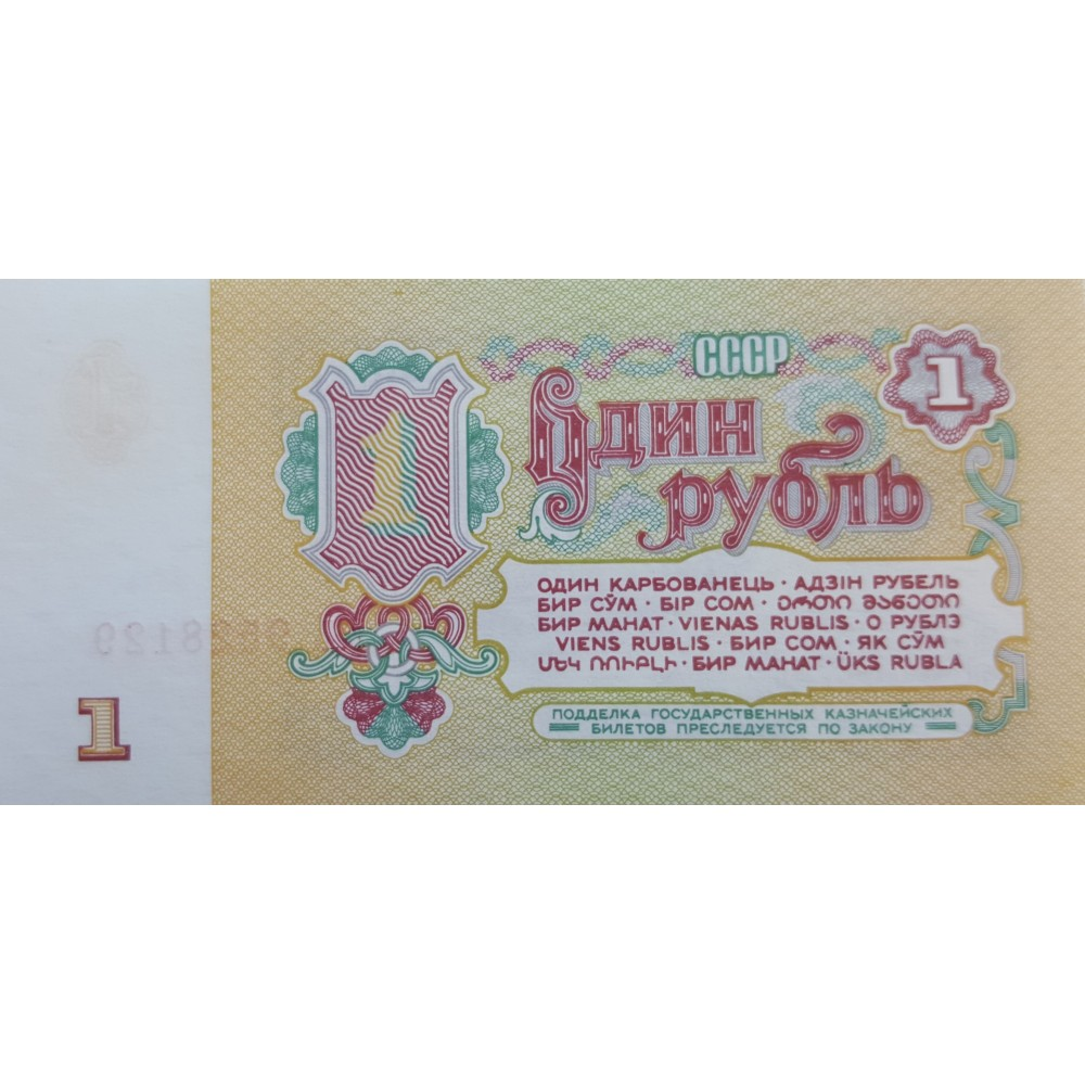 1 рубль 1961 года UNC