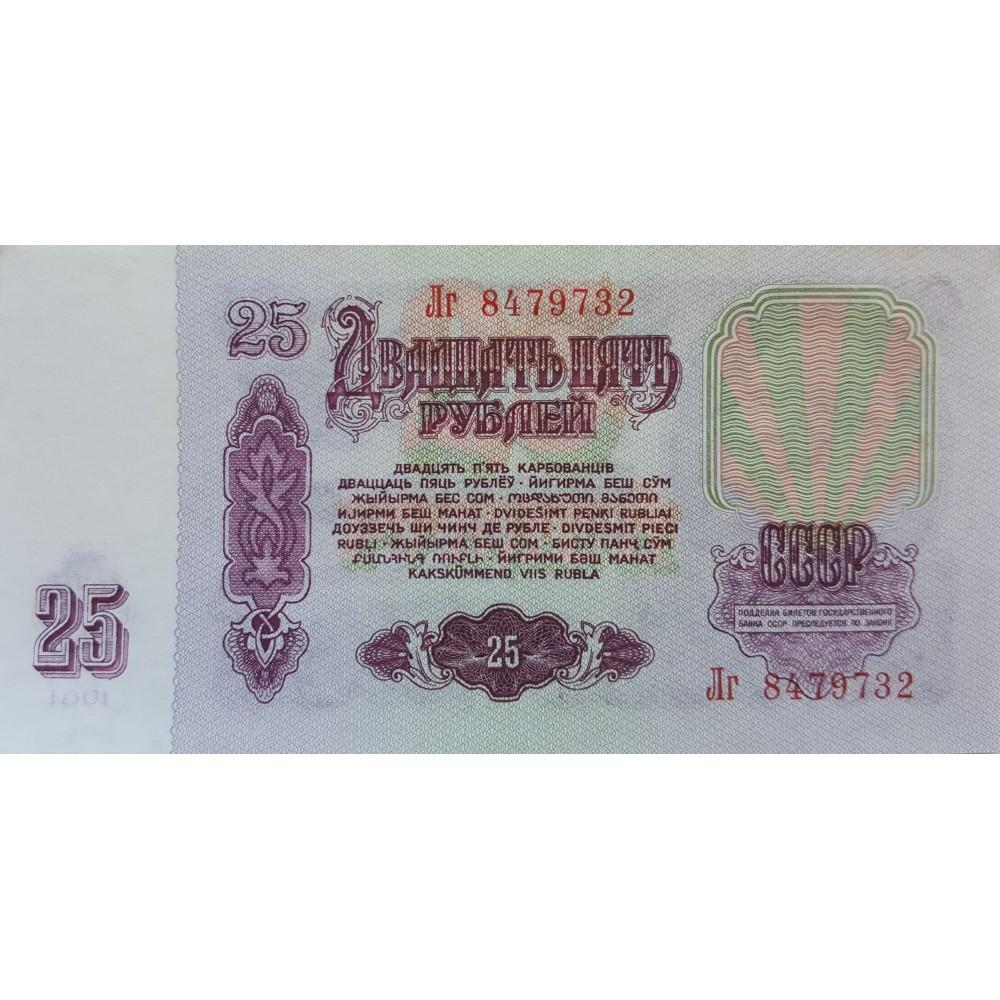 25 рублей 1961 года UNC пресс. Серия Лг
