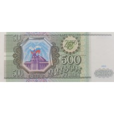 500 рублей 1993 года UNC
