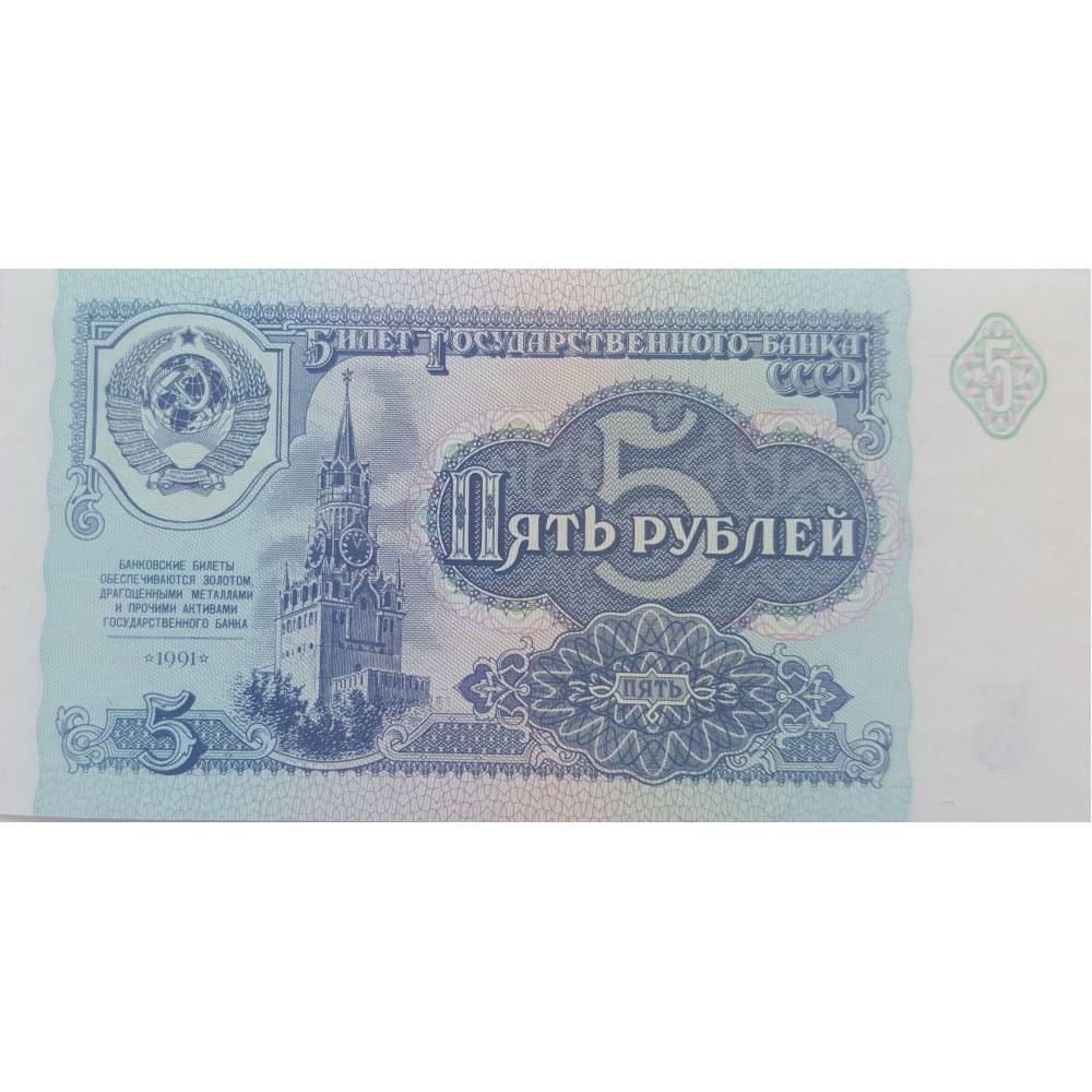 5 рублей 1991 года UNC пресс