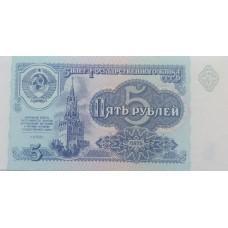 5 рублей 1991 года UNC пресс. Серия ЗК