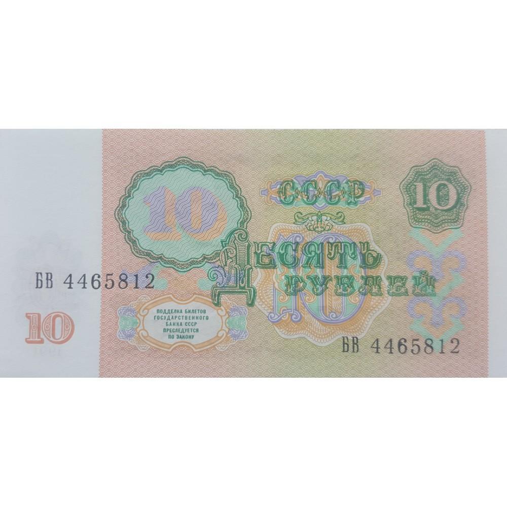 10 рублей 1991 года XF