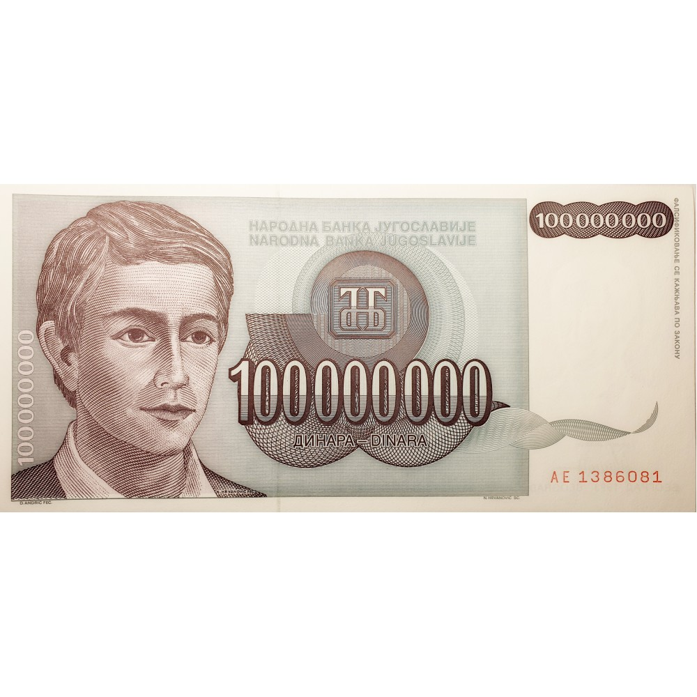 Банкнота Югославия 100 000 000 000 динар 1993 UNC пресс