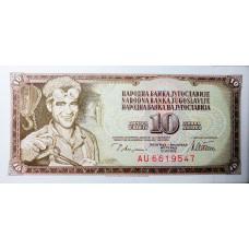 Югославия 10 динар 1978 UNC пресс