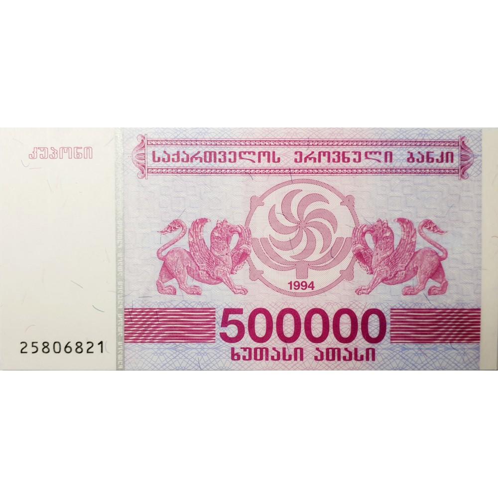 Банкнота Грузия 500000 купонов 1994 года UNC пресс