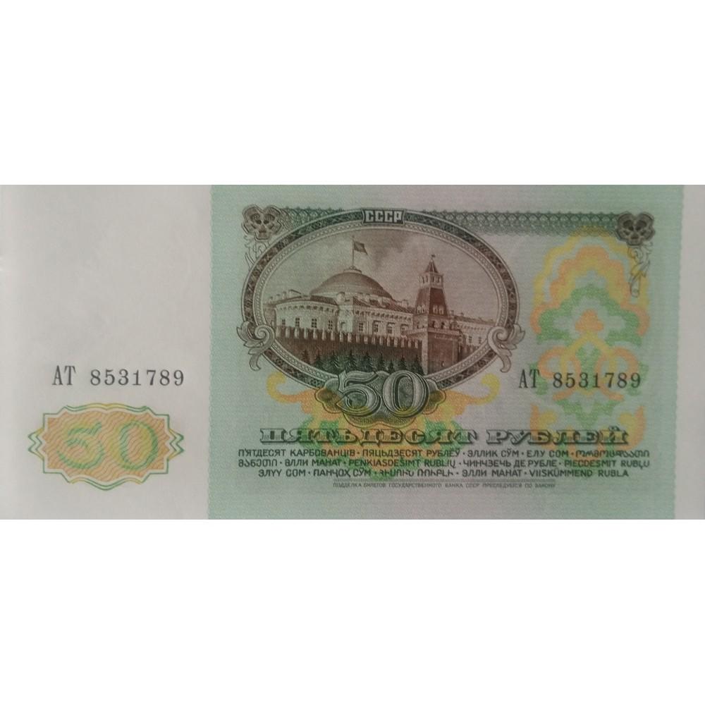 Купить банкноту 50 рублей 1991 года UNC пресс