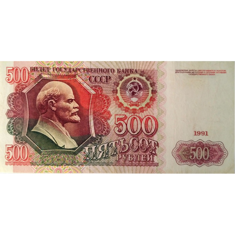 500 рублей 1991 года XF